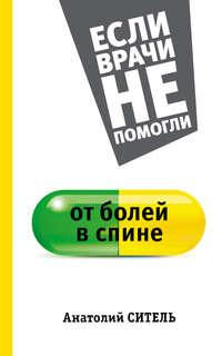 Ситель, Анатолий  - От болей в спине