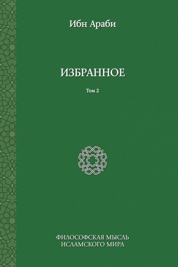 Ибн Араби Избранное. Том 2 сефер га хинух книга наставления том 2