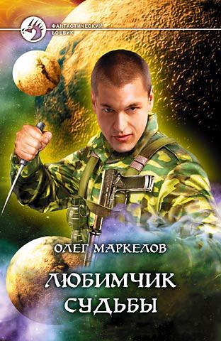 Олег Маркелов бесплатно