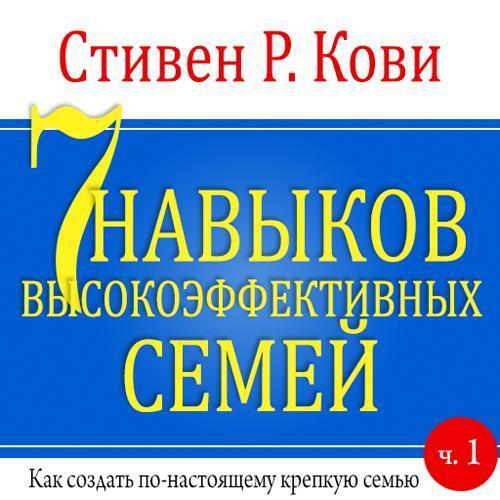 Стивен Кови бесплатно