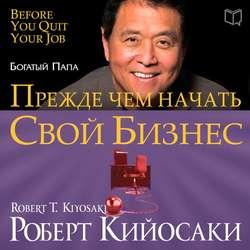 Роберт кийосаки богатый папа бедный папа слушать аудиокнига