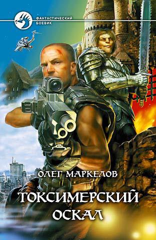 Токсимерский оскал ( Олег Маркелов  )