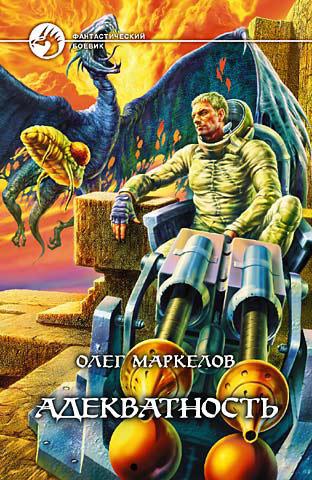 доступная книга Олег Маркелов легко скачать