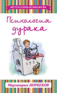 Норбеков, Мирзакарим  - Психология дурака