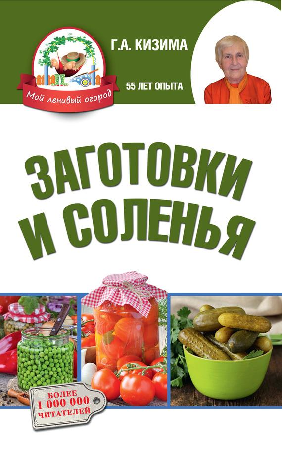 Галина Кизима - Заготовки и соленья