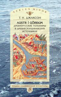 Джаксон, Т. Н.  - Austr i G?r&#273um: Древнерусские топонимы в древнескандинавских источниках