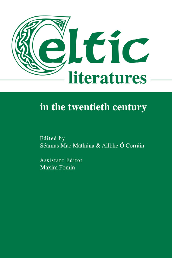 Сборник статей Celtic Literatures in the Twentieth Century сборник статей science xxi century proceedings of materials the international scientific conference czech republic karlovy vary – russia moscow 30 31 july 2015