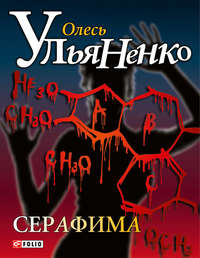 Ульяненко, Олесь  - Серафима