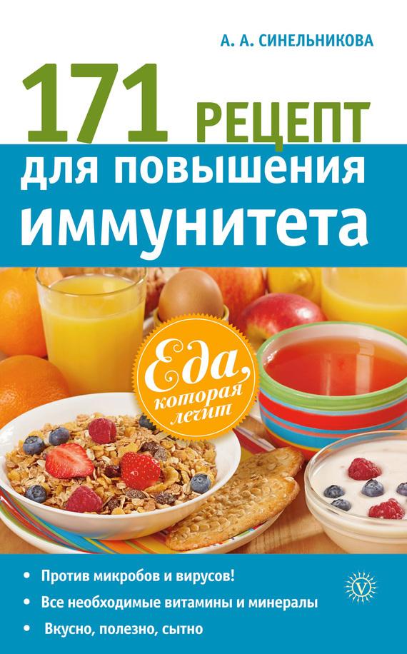 А. А. Синельникова 171 рецепт для повышения иммунитета