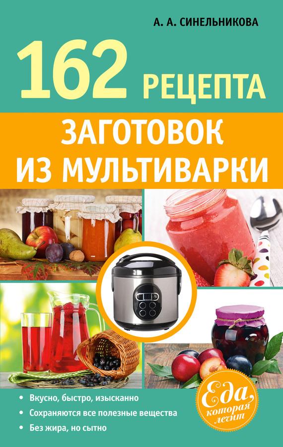 А. А. Синельникова 162 рецепта заготовок из мультиварки как мифепристон без рецепта