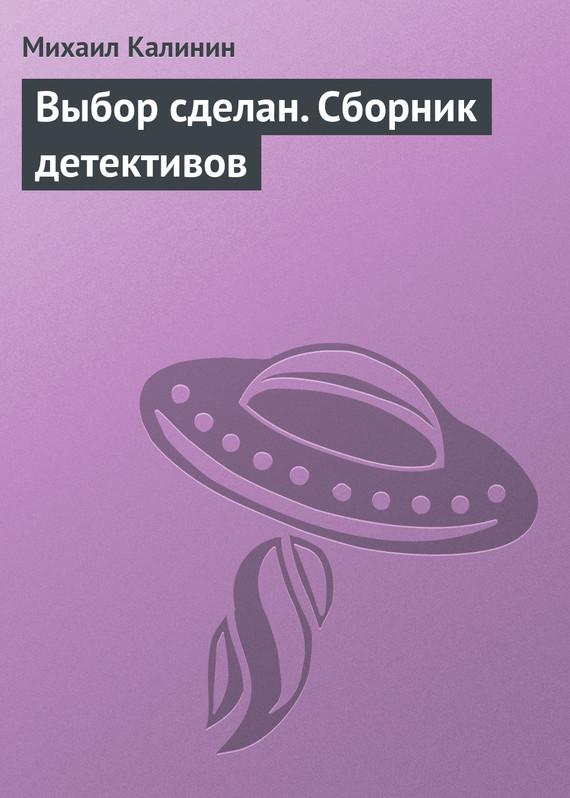 Михаил Калинин Выбор сделан (сборник) aigo r6611 8g розовый дефолт