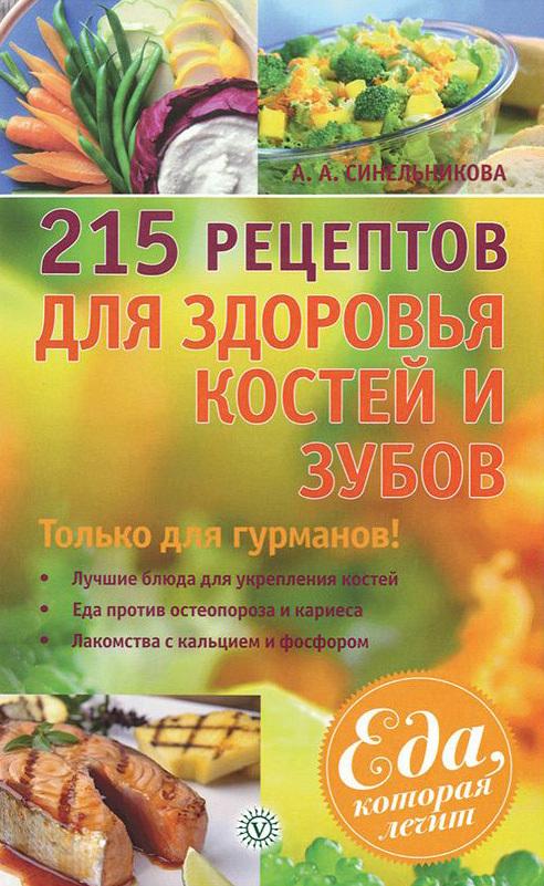 А. А. Синельникова 215 рецептов для здоровья костей и зубов