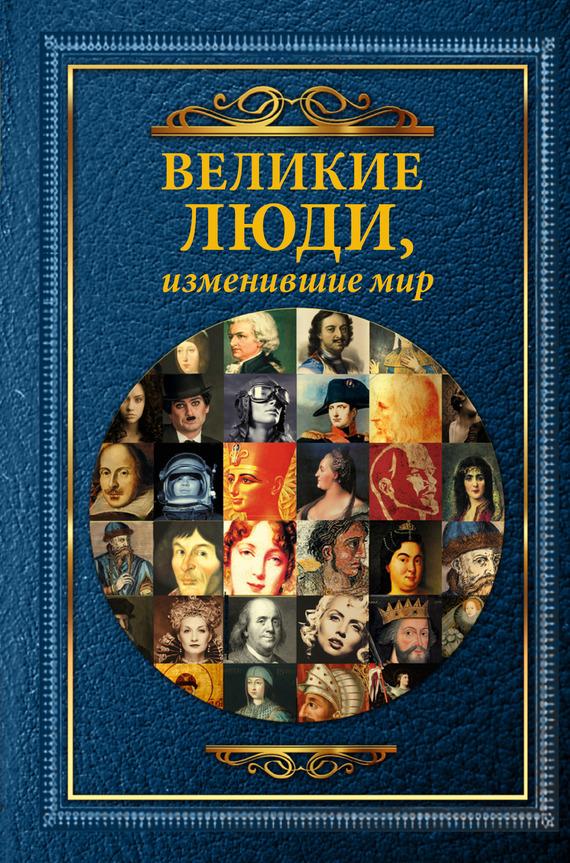 Татьяна Виноградова, Дарина Григорова - Великие люди, изменившие мир
