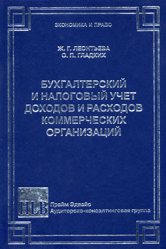 Бухгалтерский и налоговый учет доходов и расходов коммерческих организаций от ЛитРес