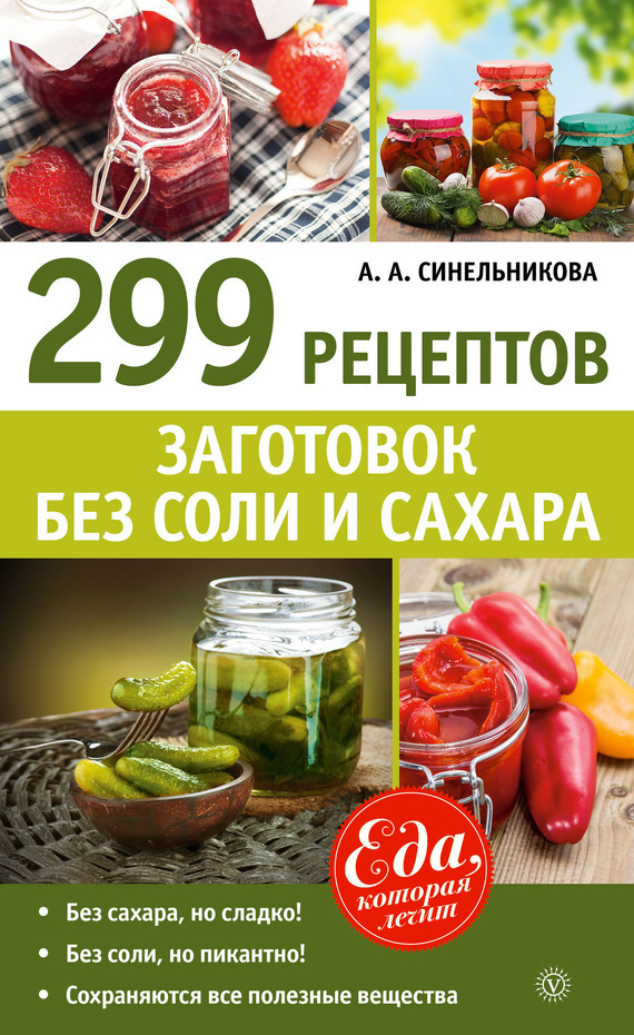 А. А. Синельникова 299 рецептов заготовок без соли и сахара ISBN: 978-5-9684-2312-2 цена