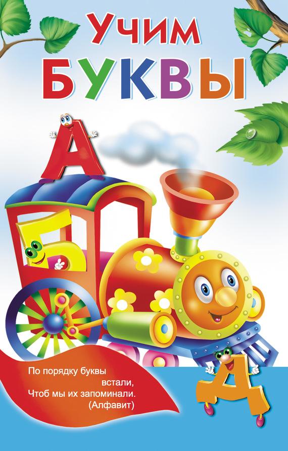 Отсутствует Учим буквы игровые коврики funkids алфавит 1 kb 007r nt