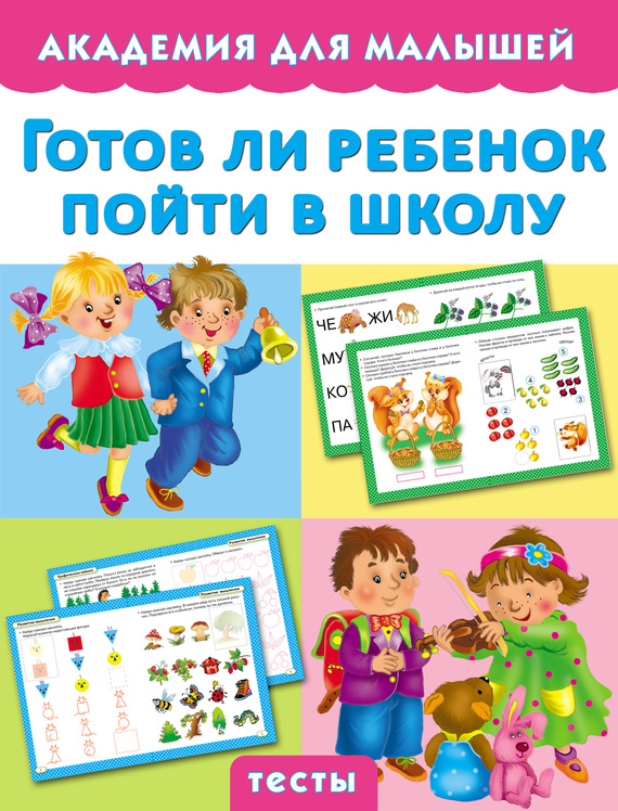 Мария Малышкина Готов ли ребенок пойти в школу издательство аст готов ли ребенок пойти в школу