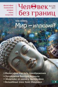 - Журнал «Человек без границ» №3 (70) 2015