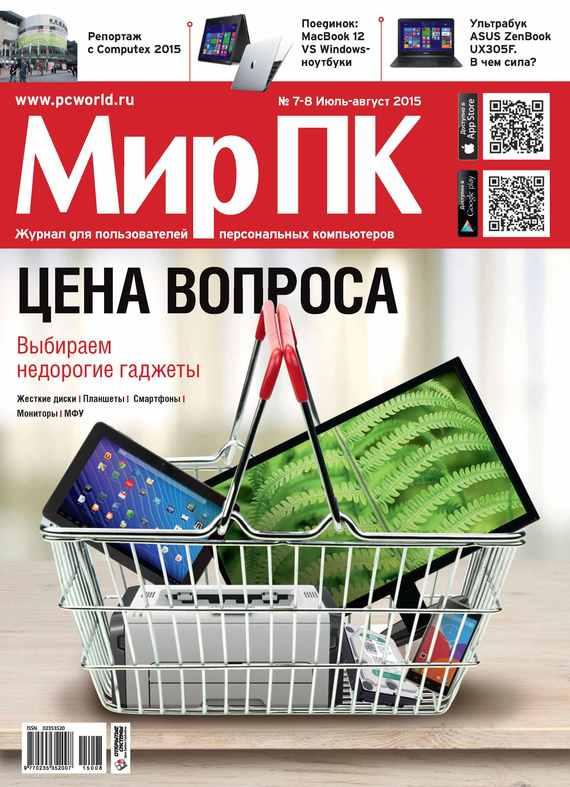 Журнал «Мир ПК» №07-08/2015 от ЛитРес