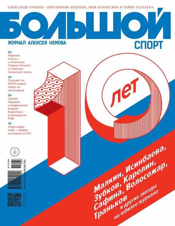 Отсутствует Большой спорт. Журнал Алексея Немова. №07-08/2015 oodji спорт журнал