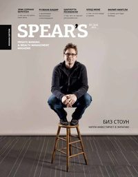 - Spear's Russia. Private Banking & Wealth Management Magazine. №07-08/2015
