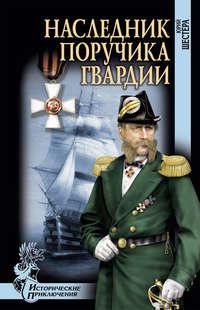 Шестёра, Юрий  - Наследник поручика гвардии