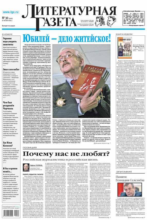 Литературная газета №30 (6518) 2015 от ЛитРес