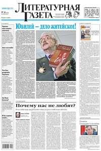 - Литературная газета &#847030 (6518) 2015