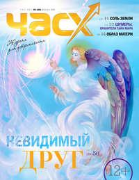- Час X. Журнал для устремленных. №3/2015