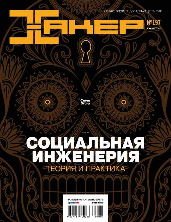 Отсутствует Журнал «Хакер» №06/2015 отсутствует журнал хакер 07 2014