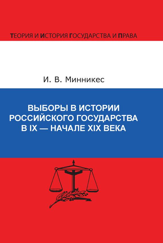 И. В. Минникес Выборы в истории Российского государства в IX – начале XIX века