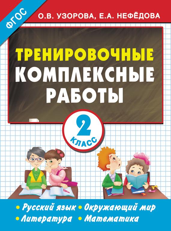 Тренировочные комплексные работы. Русский язык. Окружающий мир. Литература. Математика. 2 класс от ЛитРес