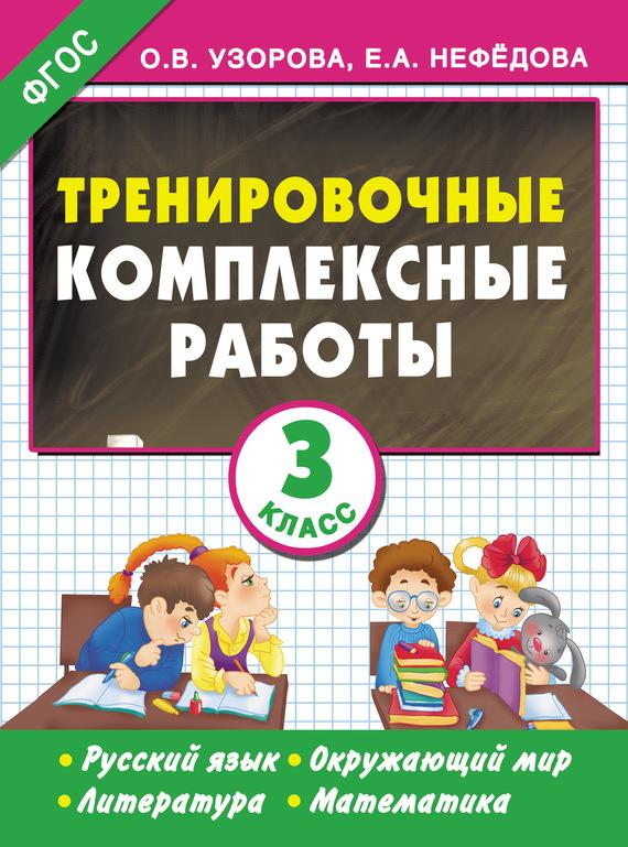 Тренировочные комплексные работы. Русский язык. Окружающий мир. Литература. Математика. 3 класс от ЛитРес