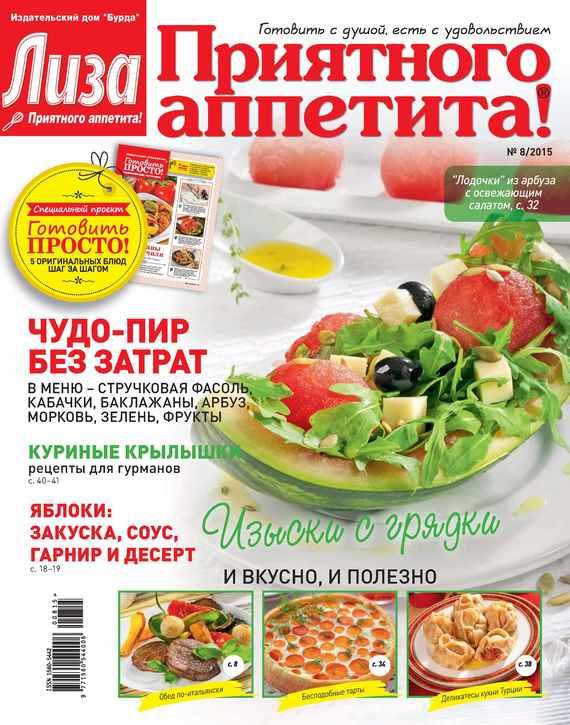 ИД «Бурда» Журнал «Лиза. Приятного аппетита» №08/2015
