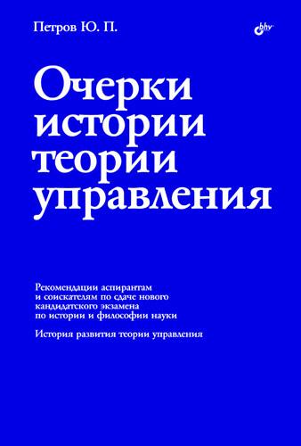 Ю. П. Петров Очерки истории теории управления п ю вовк зарубежные электромагнитные реле