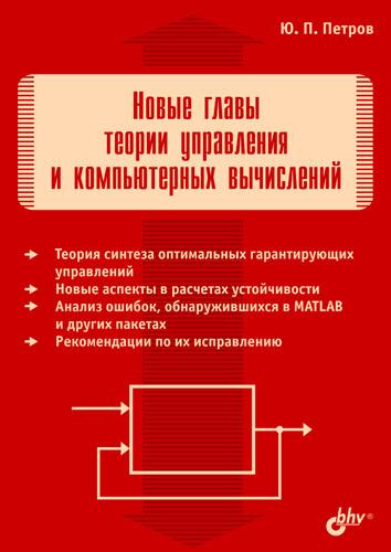 Ю. П. Петров Новые главы теории управления и компьютерных вычислений