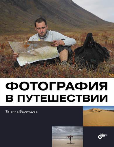 захватывающий сюжет в книге Татьяна Варенцова
