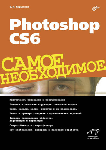 Софья Скрылина Photoshop CS6 комлев и ковыль