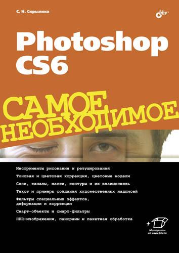 Софья Скрылина Photoshop CS6