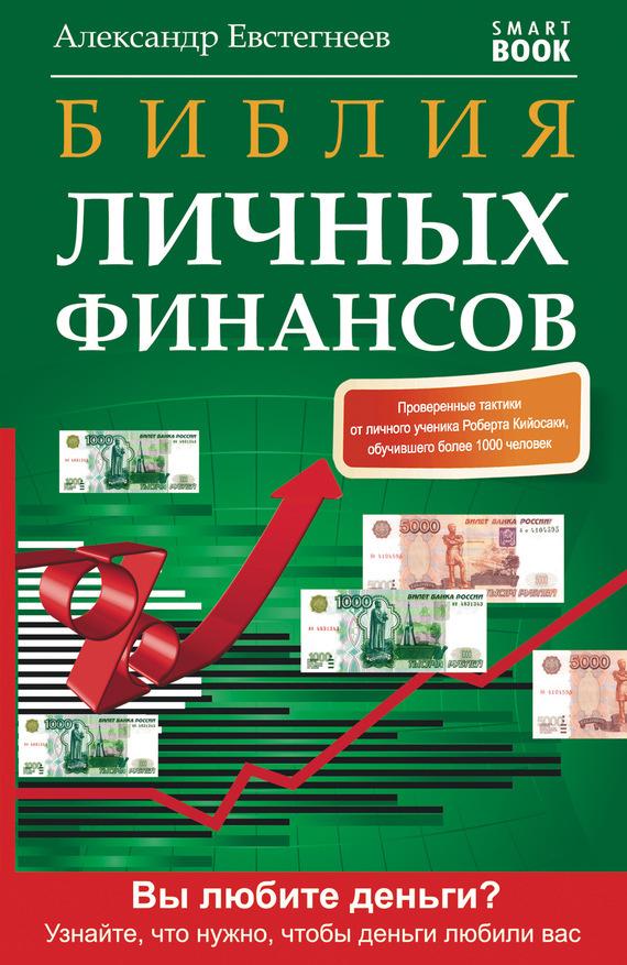 Александр Евстегнеев Библия личных финансов