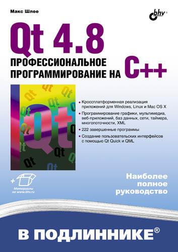 Макс Шлее Qt 4.8. Профессиональное программирование на C++ оборудование для мониторинга qt 1029