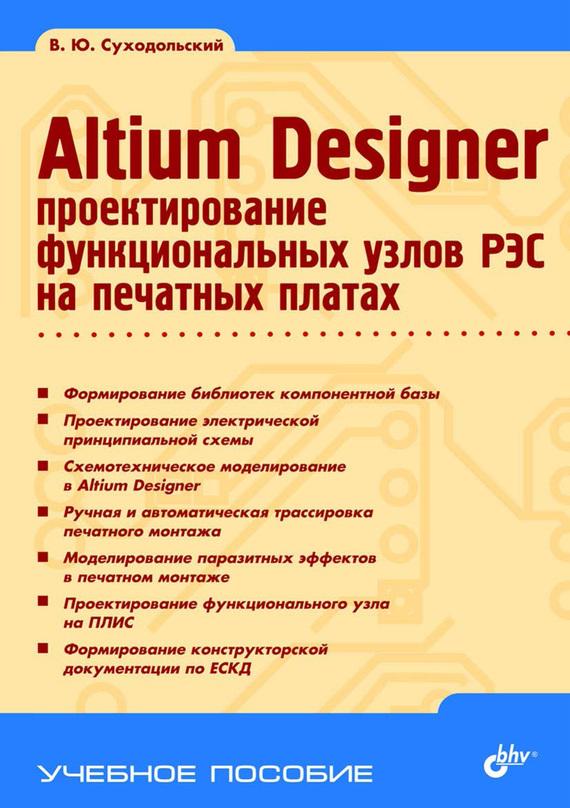 Altium Designer. Проектирование функциональных узлов РЭС на печатных платах происходит внимательно и заботливо