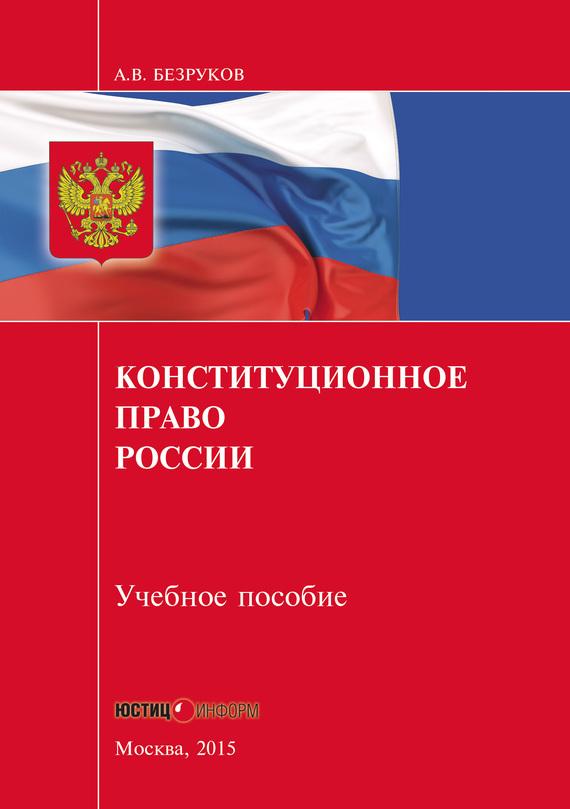 А. В. Безруков Конституционное право России