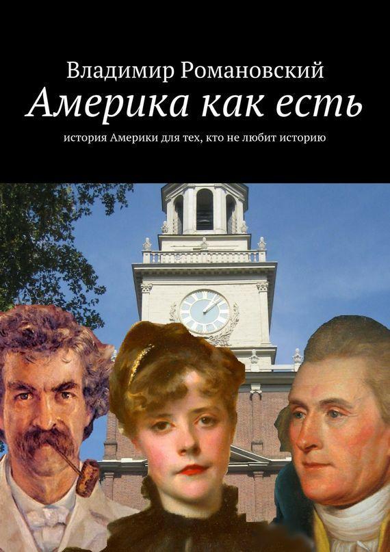 Владимир Романовский Америка как есть