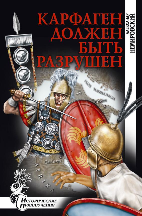 Александр Немировский Карфаген должен быть разрушен