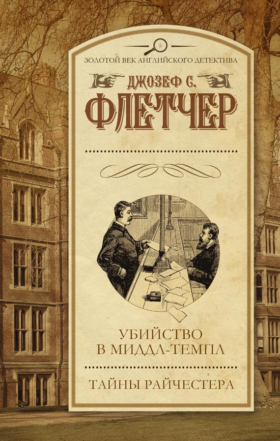 Убийство в Миддл-темпл. Тайны Райчестера (сборник) от ЛитРес