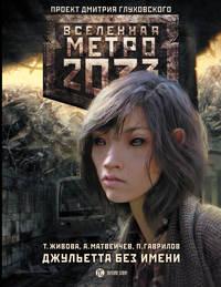 Живова, Татьяна  - Метро 2033: Джульетта без имени