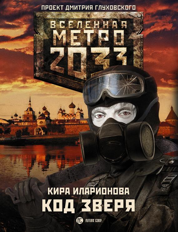 Кира Иларионова Метро 2033: Код зверя аудиокниги издательство аст аудиокнига метро 2033 шакилов война кротов