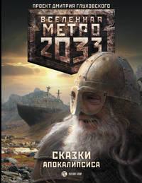 Гребенщиков, Андрей  - Метро 2033. Сказки Апокалипсиса (сборник)
