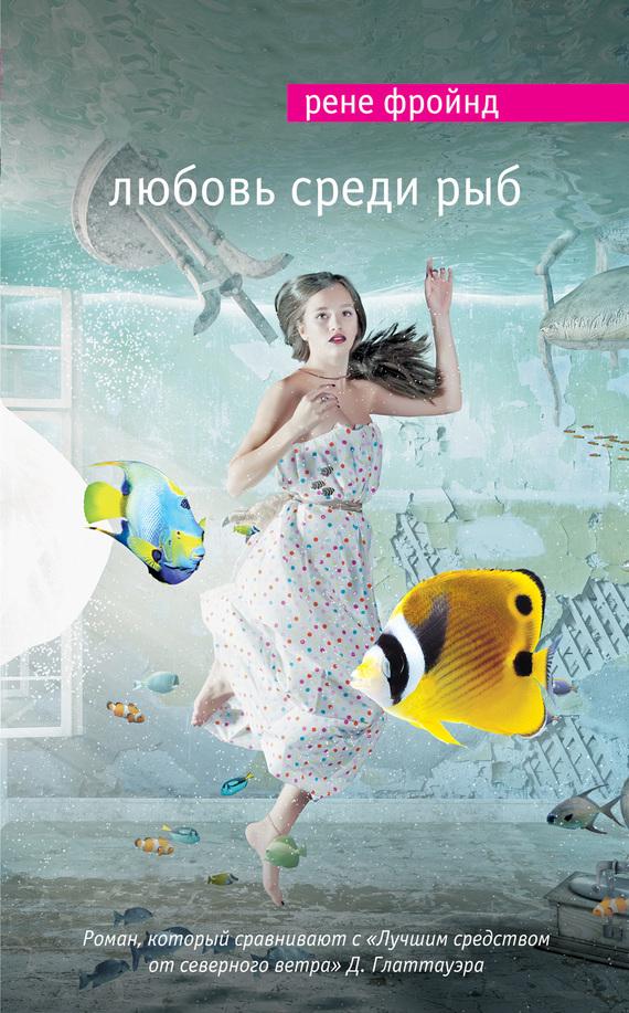 Обложка книги Любовь среди рыб, автор Фройнд, Рене